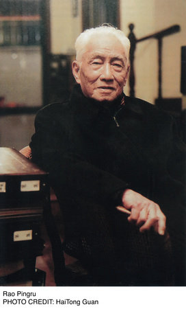 Photo of Rao Pingru
