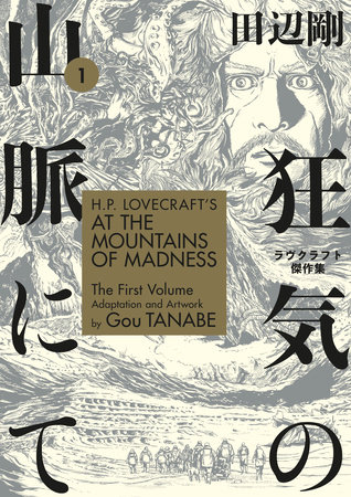 H.P. Lovecraft's At the Mountains of Madness Volume 1 (Manga) by Gou Tanabe