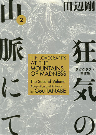 H.P. Lovecraft's At the Mountains of Madness Volume 2 by
