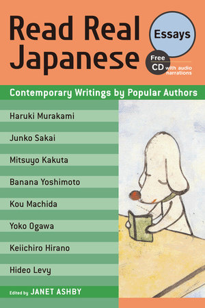 Read Real Japanese Essays by Janet Ashby
