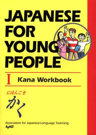 Japanese For Young People I by AJALT