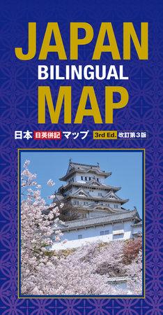Japan Bilingual Map by Atsushi Umeda