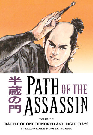 Path of the Assassin vol. 5 by Kazuo Koike