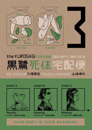 Kurosagi Corpse Delivery Service Volume 3 by Eiji Otsuka
