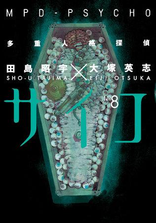 MPD Psycho Volume 8 by Eiji Otsuka