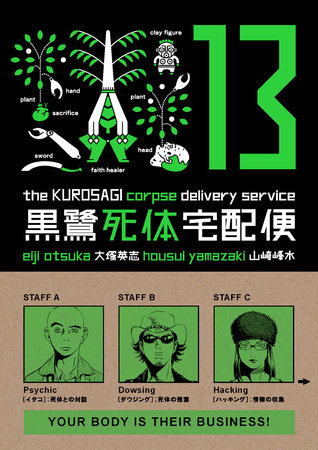 Kurosagi Corpse Delivery Service Volume 13 by Eiji Otsuka