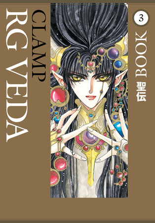 RG Veda Omnibus Volume 3 by Written, Illustrated and Created by CLAMP.
