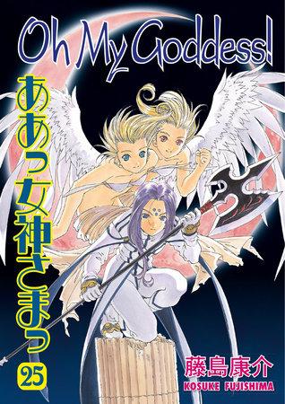 Oh My Goddess! Volume 25 by Kosuke Fujishima