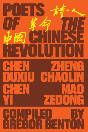 Poets of the Chinese Revolution by