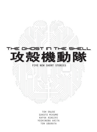 The Ghost in the Shell by Tow Ubukata, Toh, Enjoe, Gakuto Mikumo and Kafka Asagiri